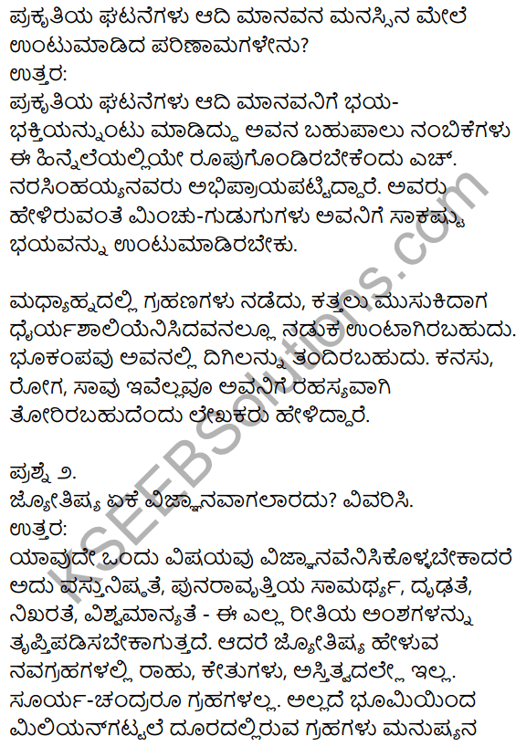 1st PUC Kannada Textbook Answers Sahitya Sanchalana Chapter 18 Jyotishya – Arthapurnavo Artharahitavo 9