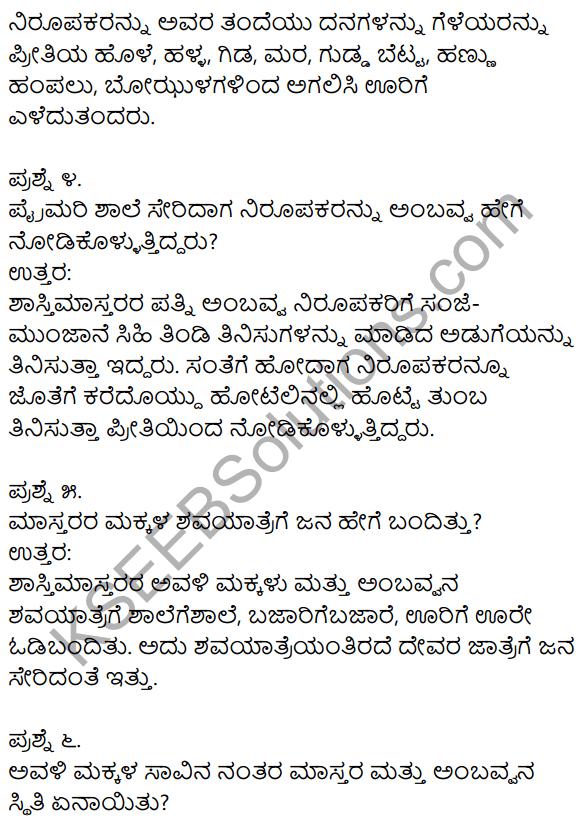1st PUC Kannada Textbook Answers Sahitya Sanchalana Chapter 19 Shastri Mastara Mattavara Makkalu 10