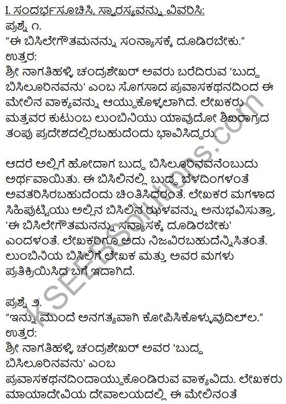 1st PUC Kannada Textbook Answers Sahitya Sanchalana Chapter 20 Buddha Bisilurinavanu 1