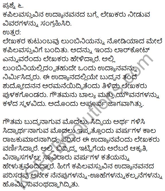 1st PUC Kannada Textbook Answers Sahitya Sanchalana Chapter 20 Buddha Bisilurinavanu 12