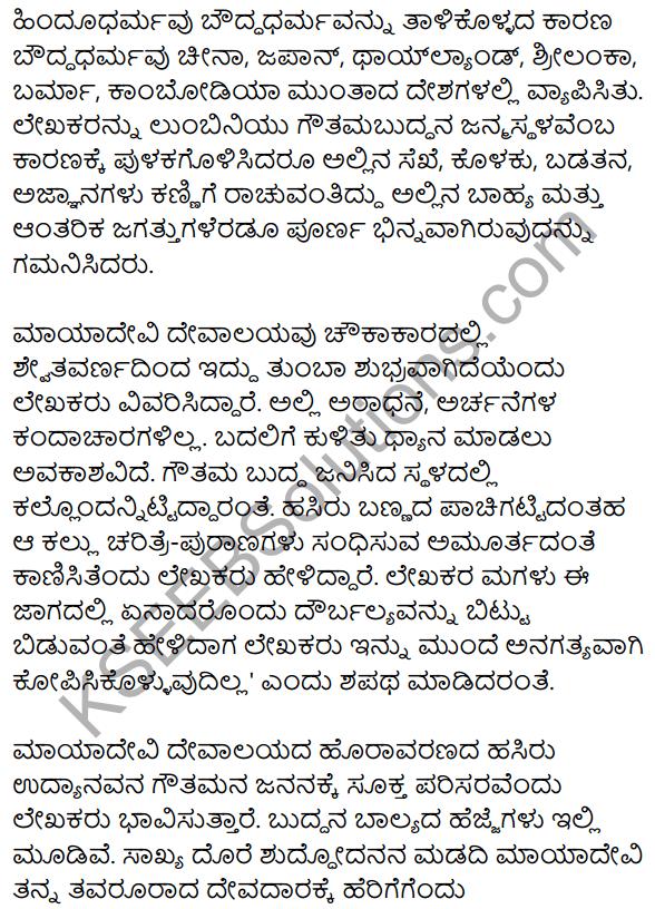 1st PUC Kannada Textbook Answers Sahitya Sanchalana Chapter 20 Buddha Bisilurinavanu 16