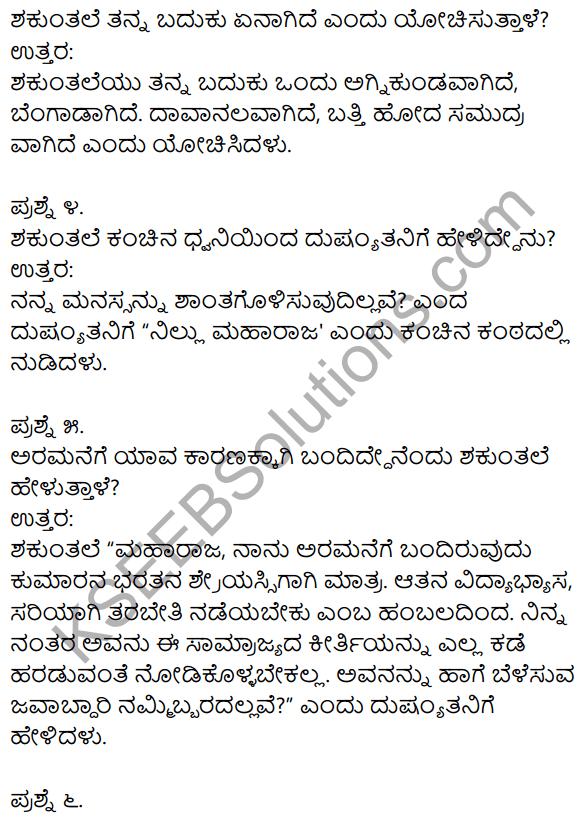 1st PUC Kannada Textbook Answers Sahitya Sanchalana Chapter 22 Nirakaran 10