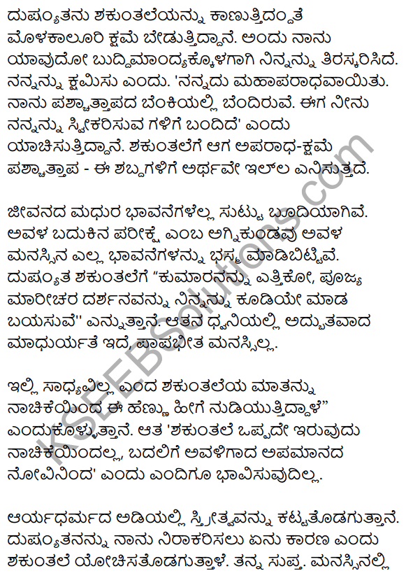 1st PUC Kannada Textbook Answers Sahitya Sanchalana Chapter 22 Nirakaran 22