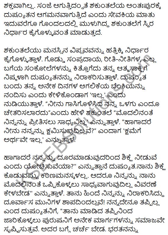 1st PUC Kannada Textbook Answers Sahitya Sanchalana Chapter 22 Nirakaran 24