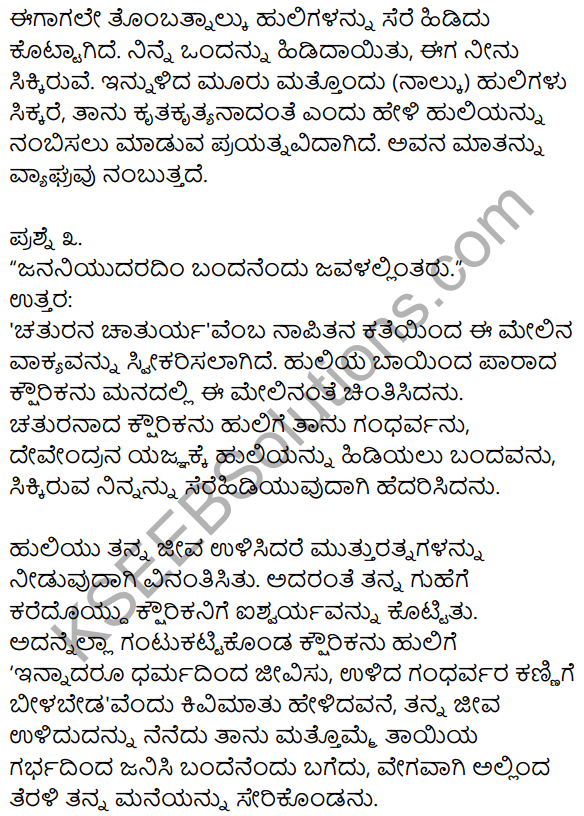 1st PUC Kannada Textbook Answers Sahitya Sanchalana Chapter 24 Chaturana Chaturya image - 2