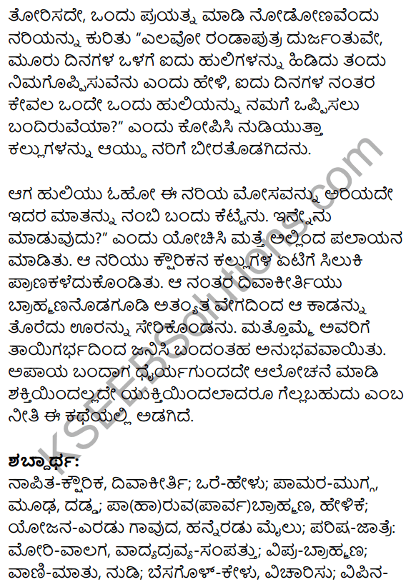 1st PUC Kannada Textbook Answers Sahitya Sanchalana Chapter 24 Chaturana Chaturya image - 23