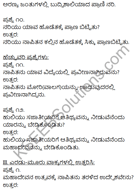 1st PUC Kannada Textbook Answers Sahitya Sanchalana Chapter 24 Chaturana Chaturya image - 7