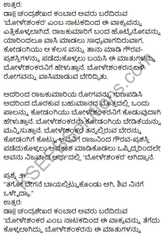 1st PUC Kannada Textbook Answers Sahitya Sanchalana Chapter 25 Boleshankara 23