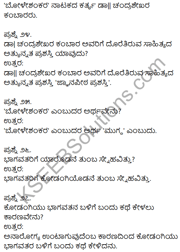 1st PUC Kannada Textbook Answers Sahitya Sanchalana Chapter 25 Boleshankara 40