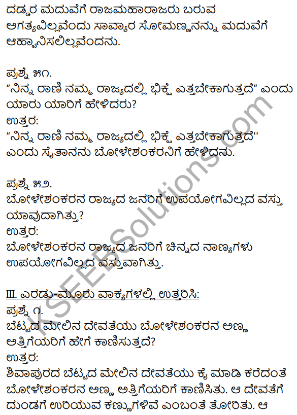 1st PUC Kannada Textbook Answers Sahitya Sanchalana Chapter 25 Boleshankara 47