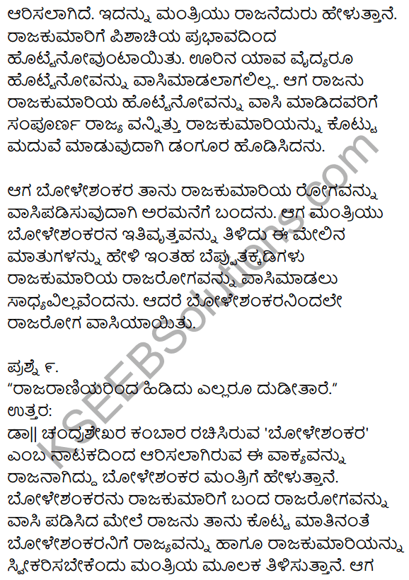 1st PUC Kannada Textbook Answers Sahitya Sanchalana Chapter 25 Boleshankara 7