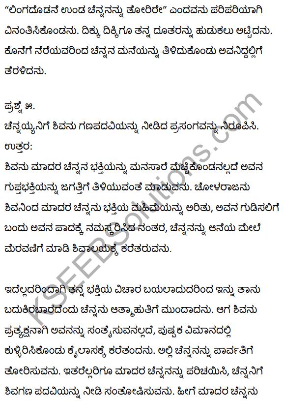1st PUC Kannada Textbook Answers Sahitya Sanchalana Chapter 3 Devanolidana Kulave Sathkulam 19