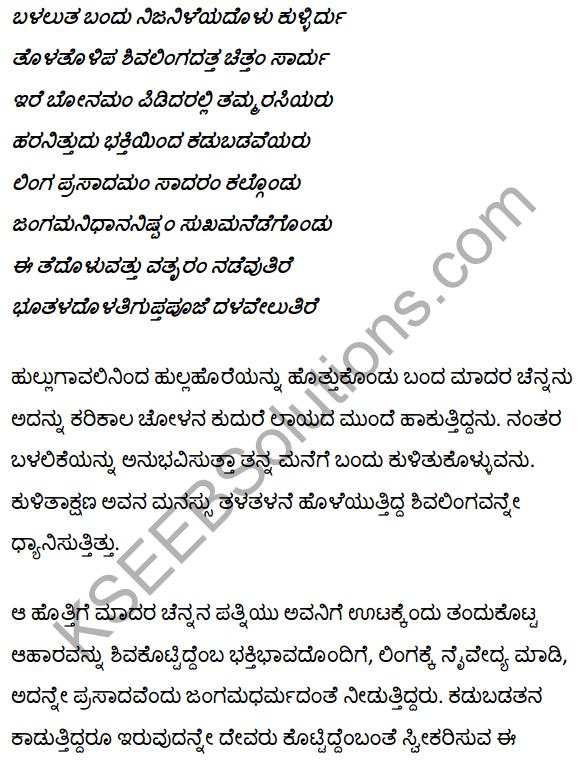 1st PUC Kannada Textbook Answers Sahitya Sanchalana Chapter 3 Devanolidana Kulave Sathkulam 30