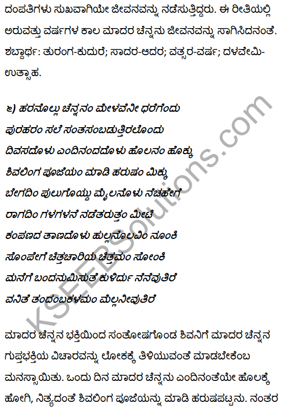 1st PUC Kannada Textbook Answers Sahitya Sanchalana Chapter 3 Devanolidana Kulave Sathkulam 31