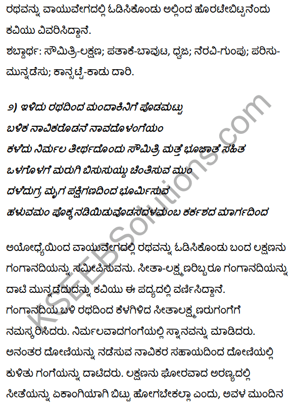 1st PUC Kannada Textbook Answers Sahitya Sanchalana Chapter 4 Halubidal Kalmaram Karaguvante 27