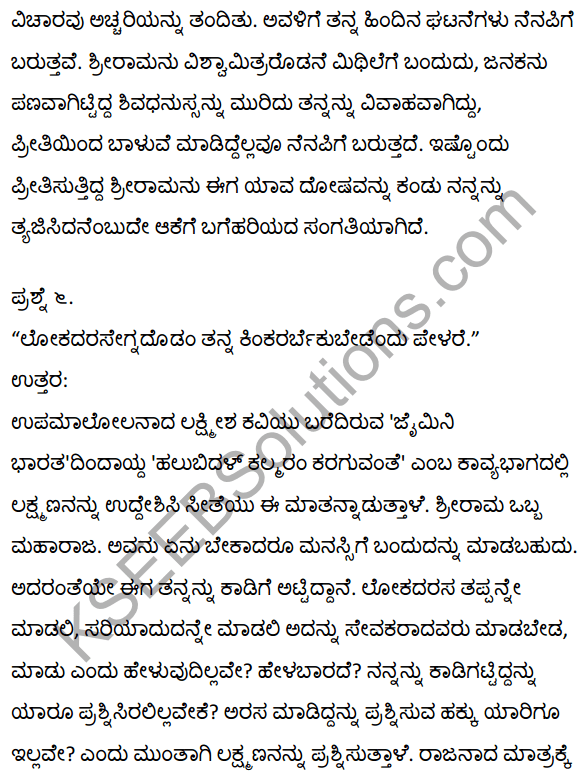 1st PUC Kannada Textbook Answers Sahitya Sanchalana Chapter 4 Halubidal Kalmaram Karaguvante 4