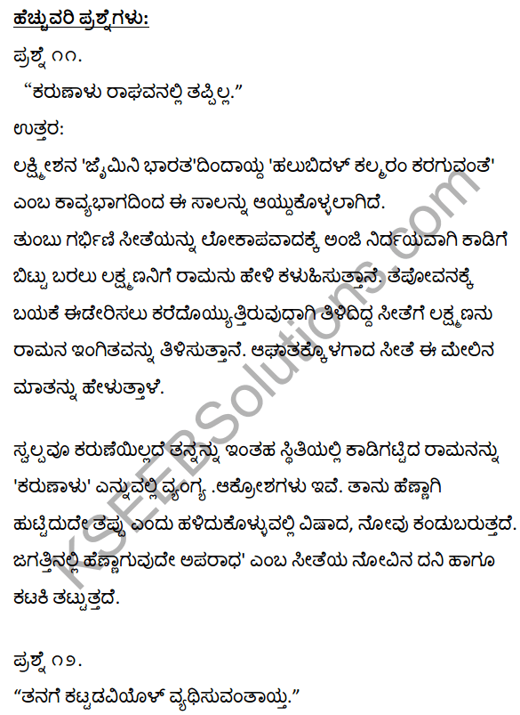 1st PUC Kannada Textbook Answers Sahitya Sanchalana Chapter 4 Halubidal Kalmaram Karaguvante 8