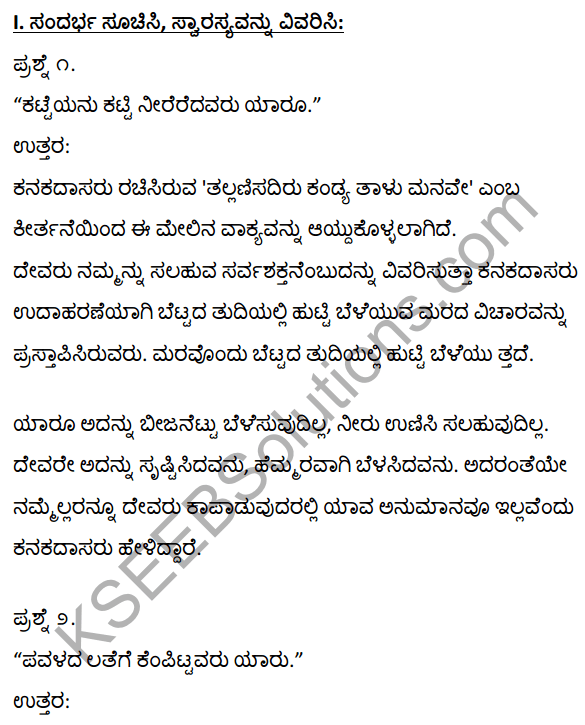 1st PUC Kannada Textbook Answers Sahitya Sanchalana Chapter 5 Tallanisadiru Kandya Talu Manave 1