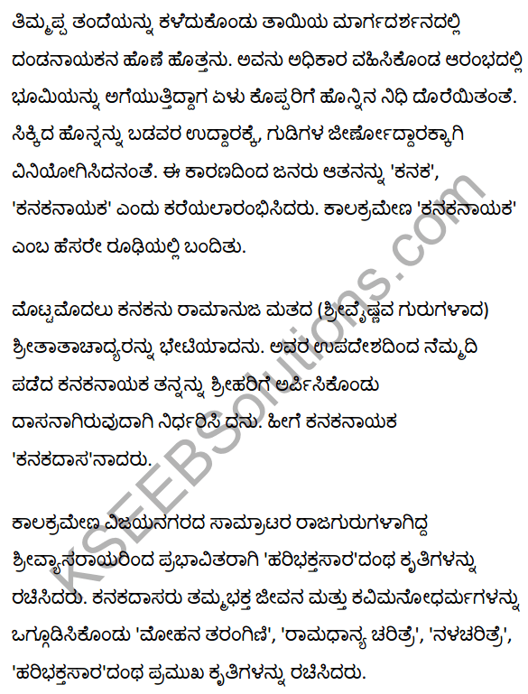 1st PUC Kannada Textbook Answers Sahitya Sanchalana Chapter 5 Tallanisadiru Kandya Talu Manave 10
