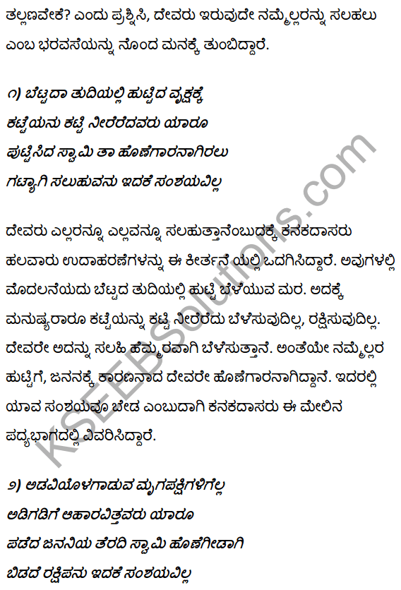 1st PUC Kannada Textbook Answers Sahitya Sanchalana Chapter 5 Tallanisadiru Kandya Talu Manave 12