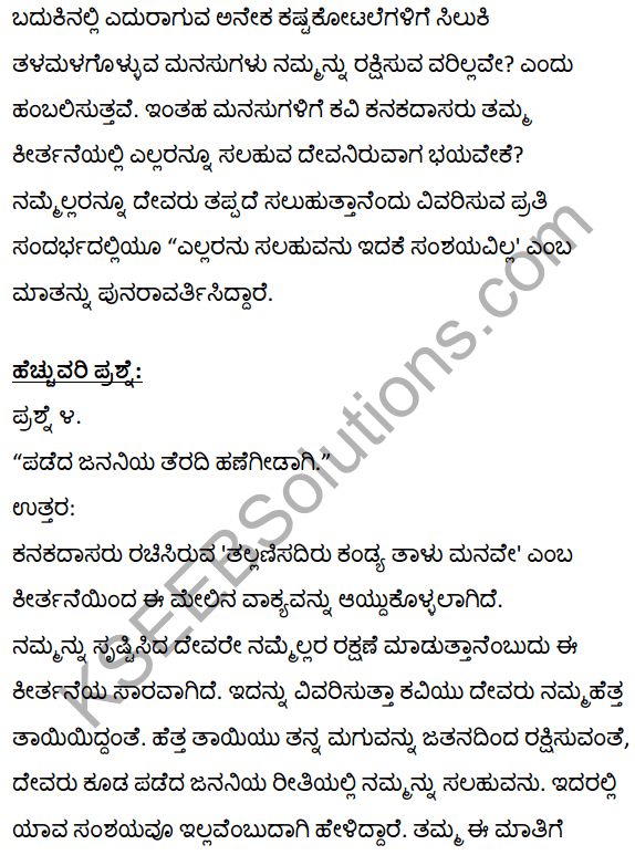 1st PUC Kannada Textbook Answers Sahitya Sanchalana Chapter 5 Tallanisadiru Kandya Talu Manave 3