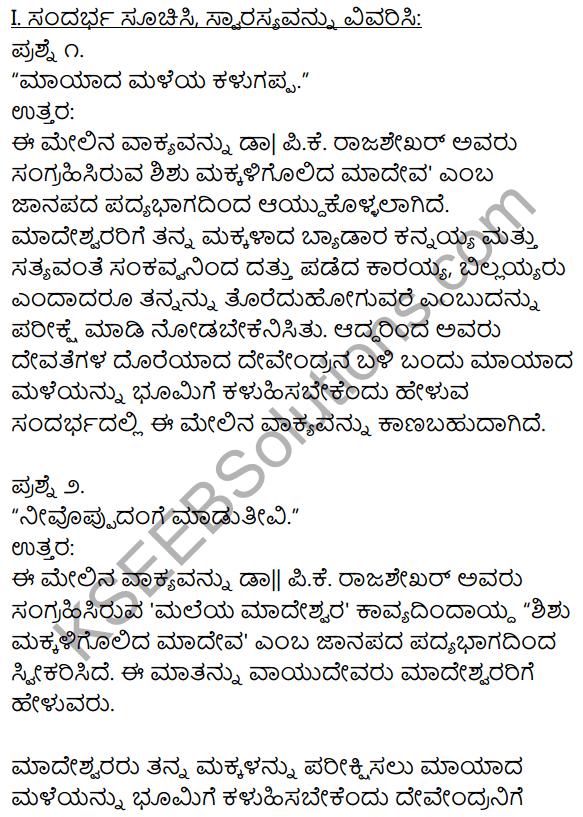 1st PUC Kannada Textbook Answers Sahitya Sanchalana Chapter 6 Shishu Makkaligolida Madeva 1