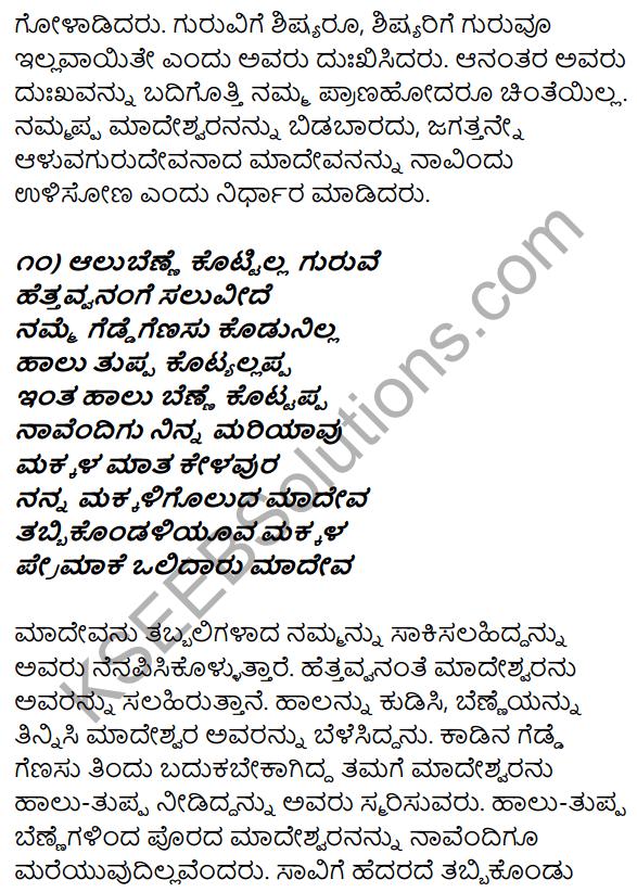 1st PUC Kannada Textbook Answers Sahitya Sanchalana Chapter 6 Shishu Makkaligolida Madeva 27