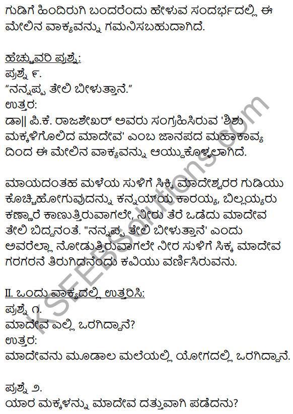 1st PUC Kannada Textbook Answers Sahitya Sanchalana Chapter 6 Shishu Makkaligolida Madeva 6
