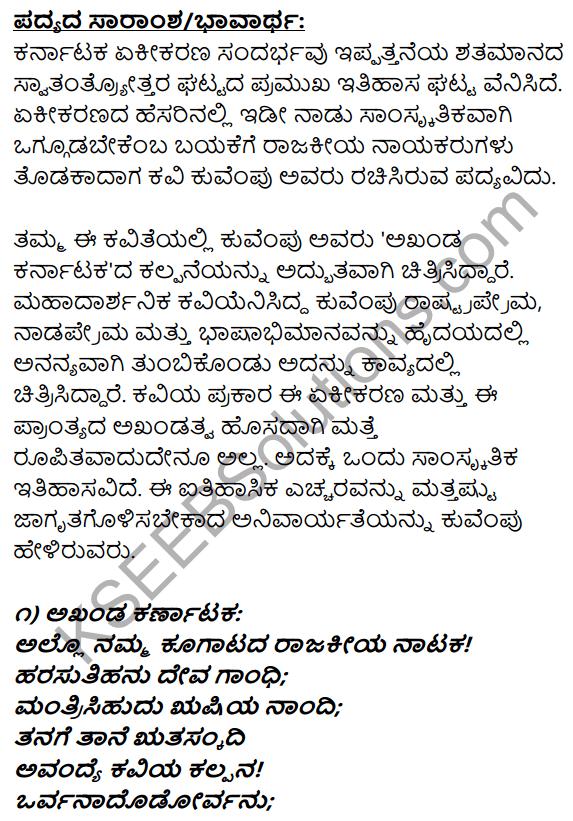 1st PUC Kannada Textbook Answers Sahitya Sanchalana Chapter 7 Akhanda Karnataka 14