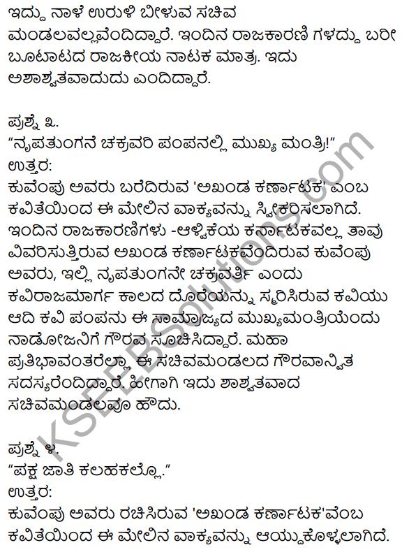 1st PUC Kannada Textbook Answers Sahitya Sanchalana Chapter 7 Akhanda Karnataka 2