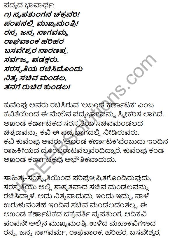1st PUC Kannada Textbook Answers Sahitya Sanchalana Chapter 7 Akhanda Karnataka 23