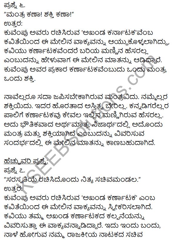 1st PUC Kannada Textbook Answers Sahitya Sanchalana Chapter 7 Akhanda Karnataka 4