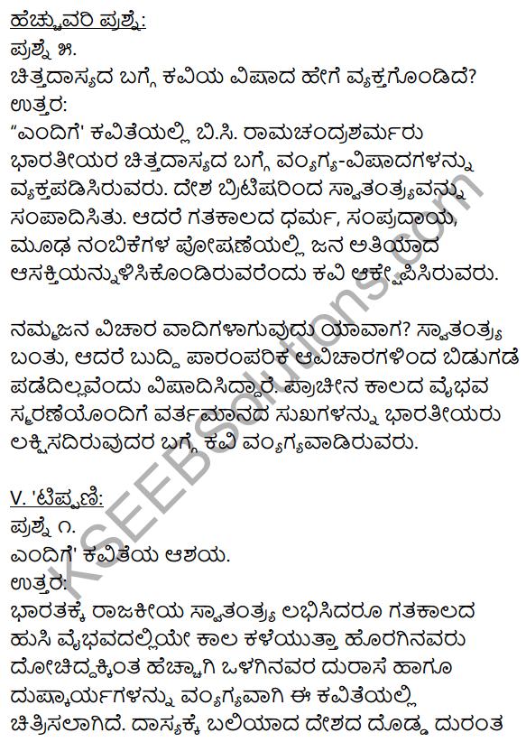 1st PUC Kannada Textbook Answers Sahitya Sanchalana Chapter 8 Endige 13