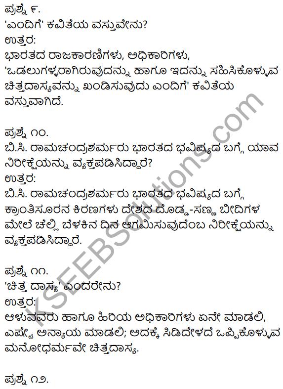 1st PUC Kannada Textbook Answers Sahitya Sanchalana Chapter 8 Endige 6