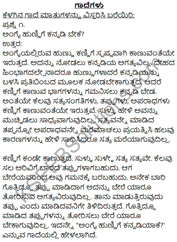1st PUC Kannada Workbook Answers Gadegalu 1