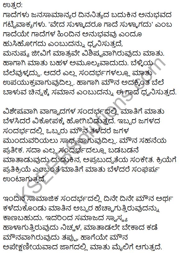 1st PUC Kannada Workbook Answers Gadegalu 16