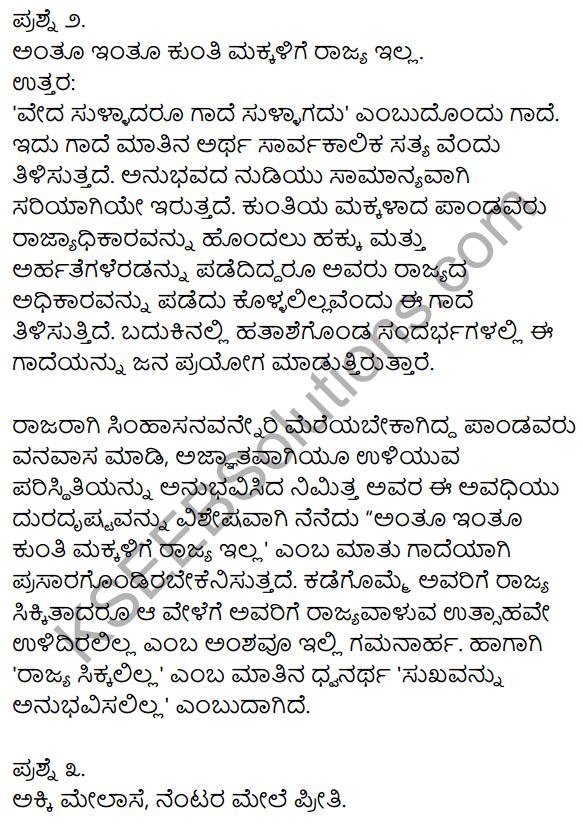 1st PUC Kannada Workbook Answers Gadegalu 2
