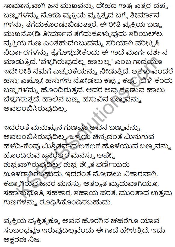 1st PUC Kannada Workbook Answers Gadegalu 4
