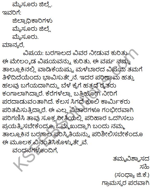 1st PUC Kannada Workbook Answers Patra Lekhana image - 14
