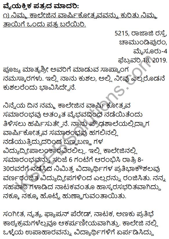 1st PUC Kannada Workbook Answers Patra Lekhana image - 2