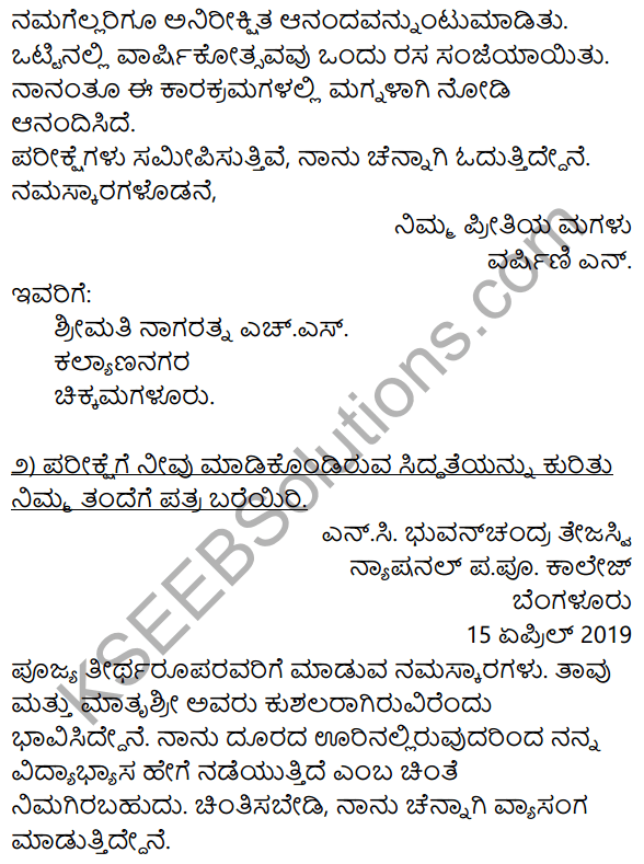 1st PUC Kannada Workbook Answers Patra Lekhana image - 3