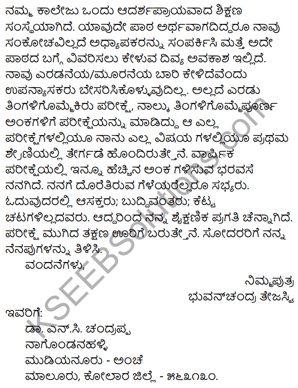 1st PUC Kannada Workbook Answers Patra Lekhana image - 4