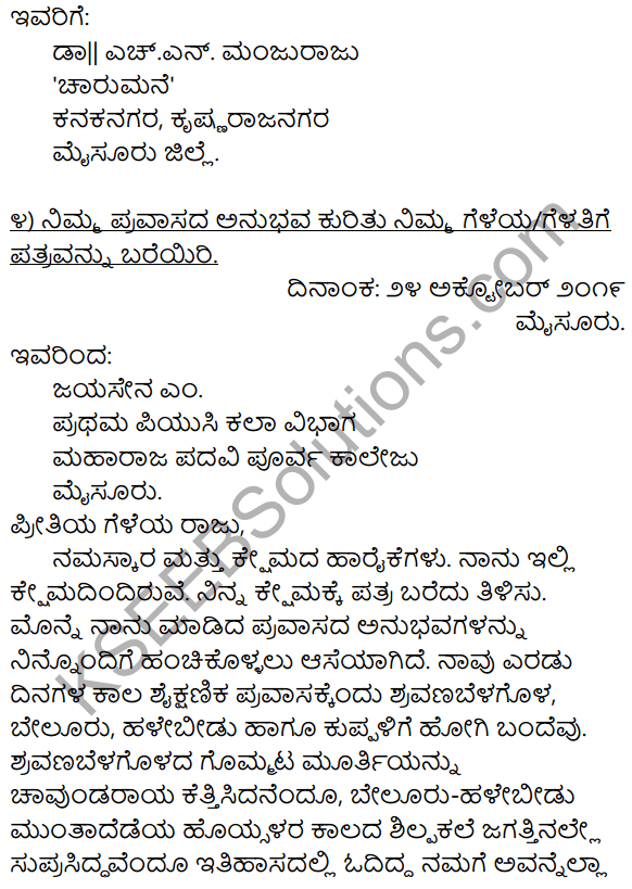 1st PUC Kannada Workbook Answers Patra Lekhana image - 6