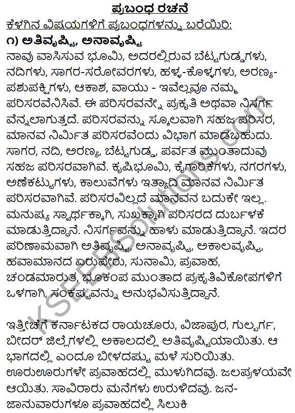 1st PUC Kannada Workbook Answers Prabandha Rachana 1