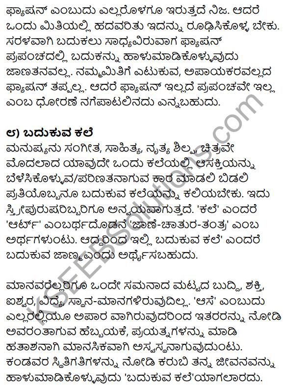 1st PUC Kannada Workbook Answers Prabandha Rachana 12