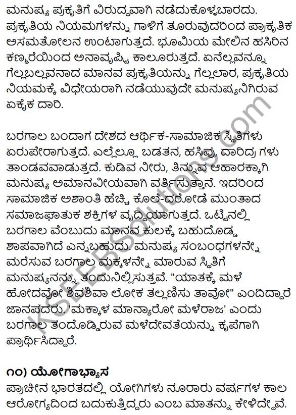 1st PUC Kannada Workbook Answers Prabandha Rachana 15