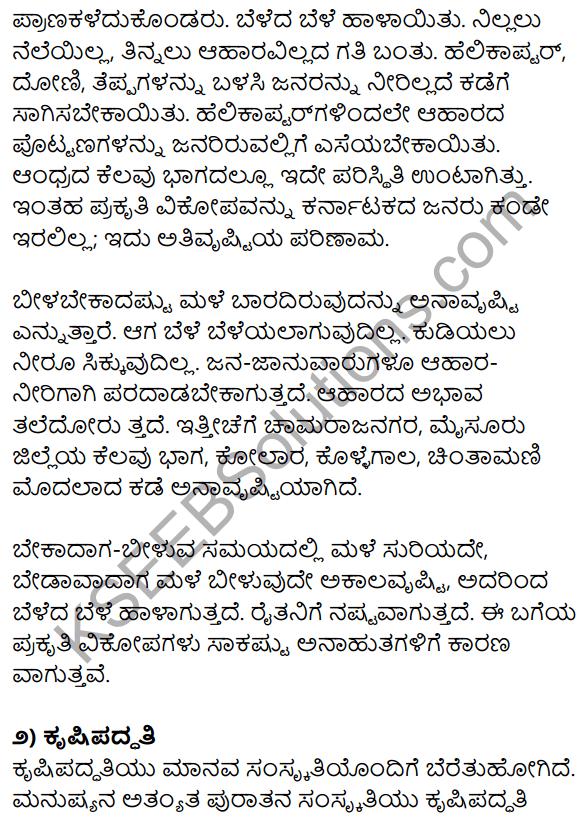 1st PUC Kannada Workbook Answers Prabandha Rachana 2