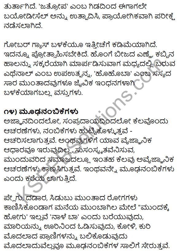 1st PUC Kannada Workbook Answers Prabandha Rachana 21