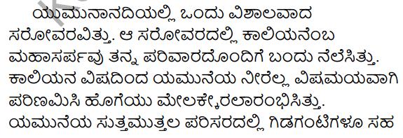 1st PUC Sanskrit Model Question Paper 2 with Answers Q32