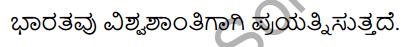 1st PUC Sanskrit Model Question Paper 2 with Answers Q49.3